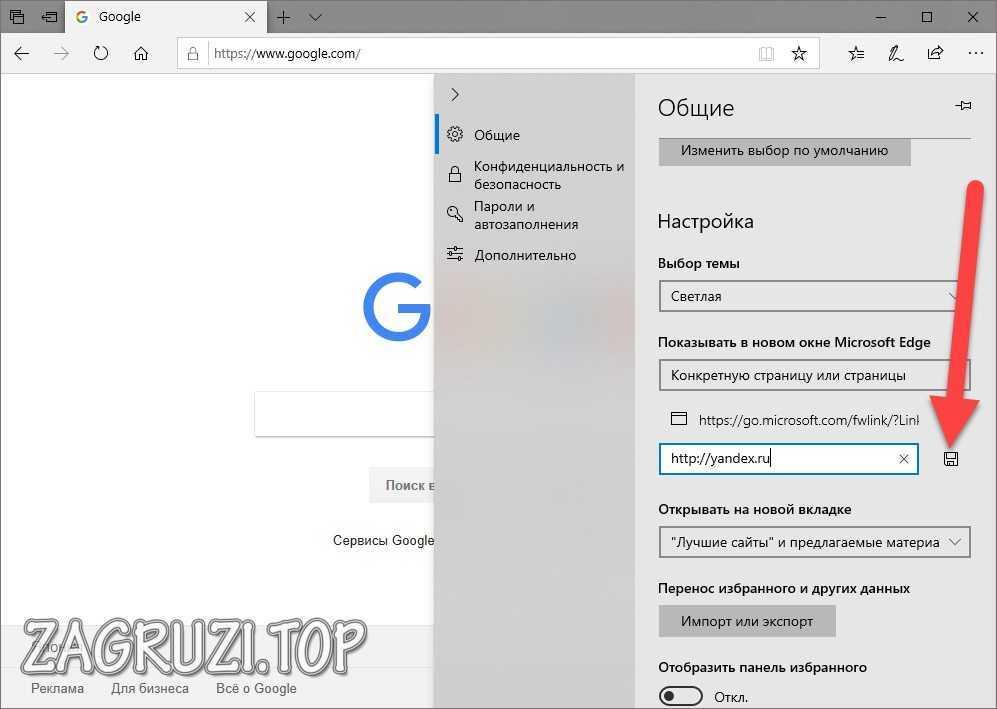 Установка Яндекс домашней страницы в Edge