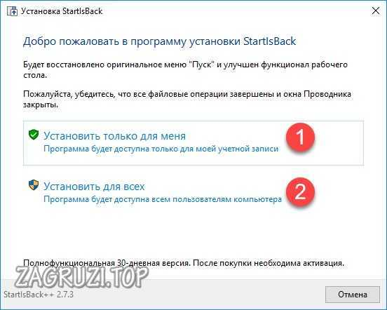Варианты установки StartIsBack