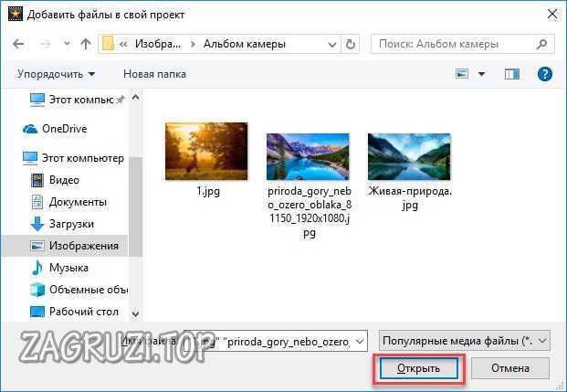 Выбор картинок в Windows