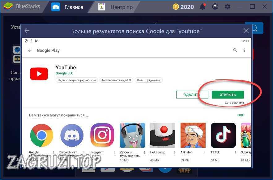 YouTube установлен на ноутбук