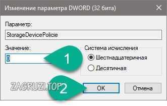 Запись значения параметра