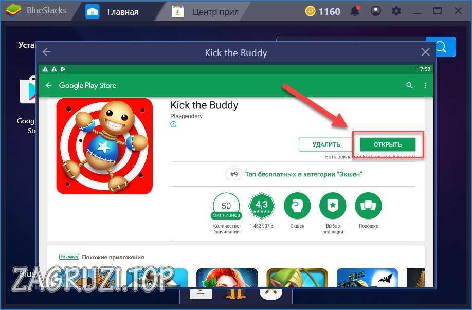 Запуск Kick the Buddy на компьютере