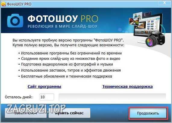 Запуск программы ФотоШОУ