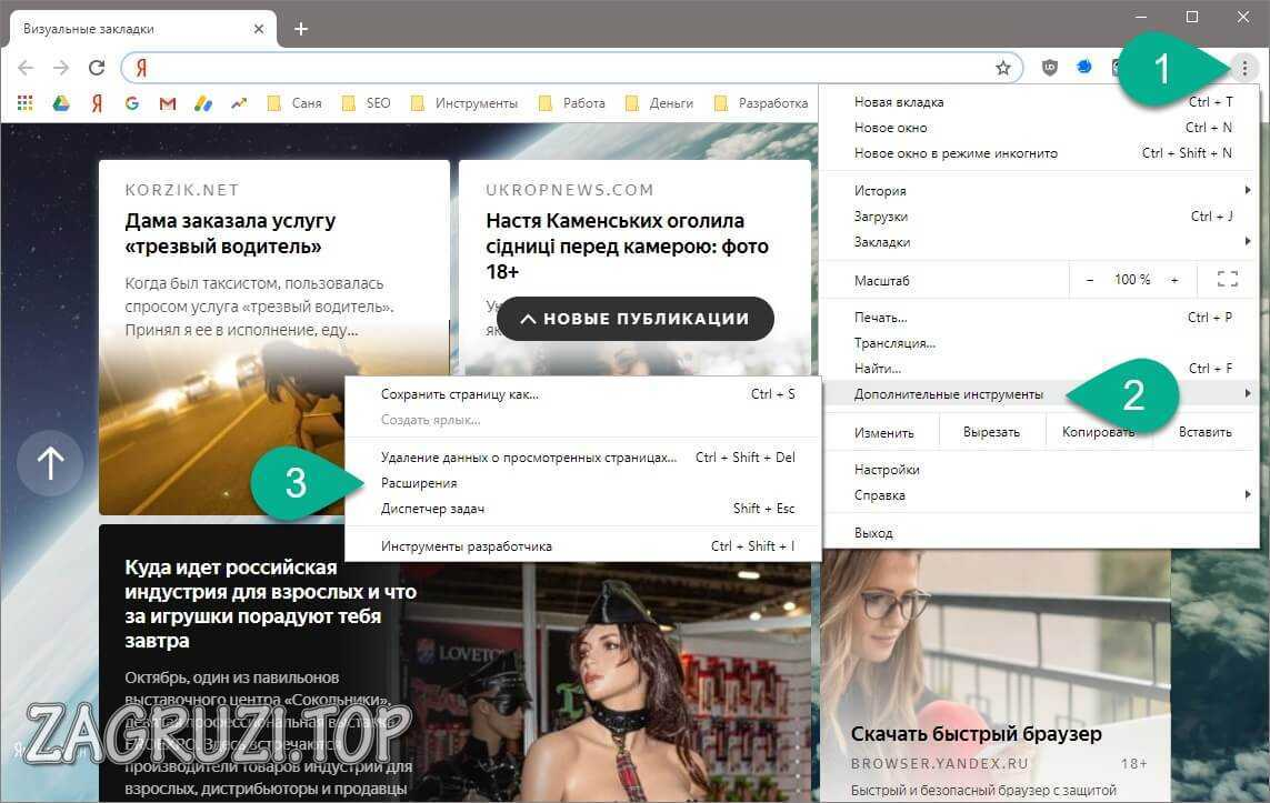 Запуск расширений в Google Chrome