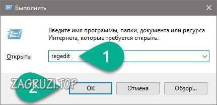 Запуск реестра Windows