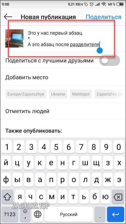 Абзац в Инстаграм при помощи символа