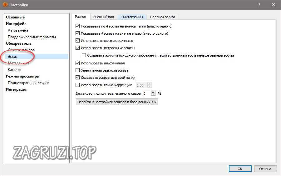 XnView MP официальная русская версия для Windows XP, 7, 8, 10