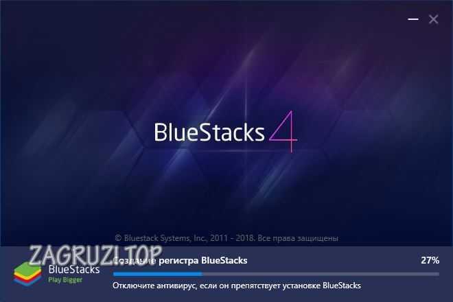 Идет установка BlueStacks
