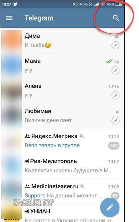 Иконка поиска в Телеграм