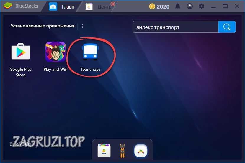 Иконка Яндекс Транспорт на домашнем экране