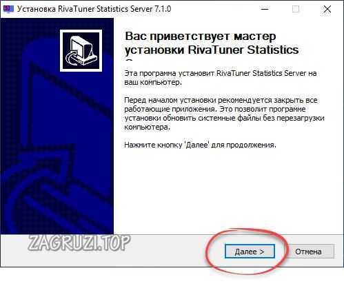 Инсталляция Riva Tuner Statistics