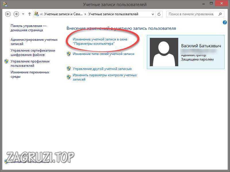 Изменение параметров учетной записи Windows 8