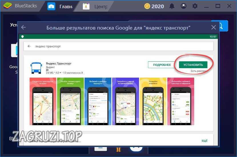 Кнопка установки Яндекс Транспорт