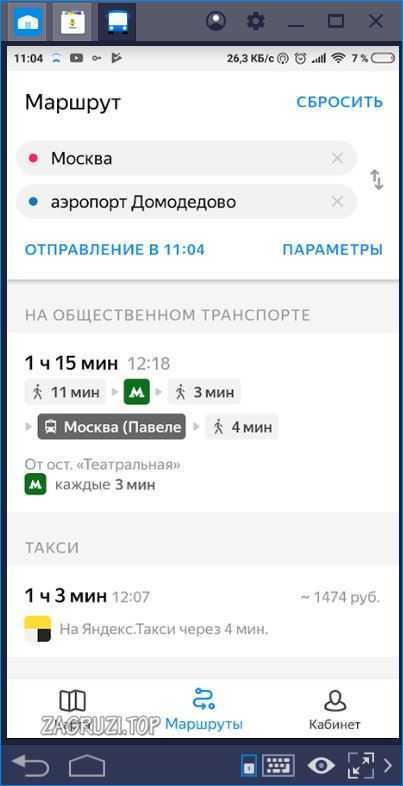 Маршрут в Яндекс Транспорт