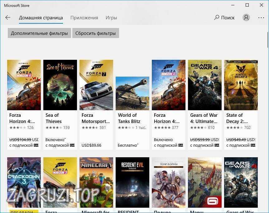 Microsoft Store в Windowss 10