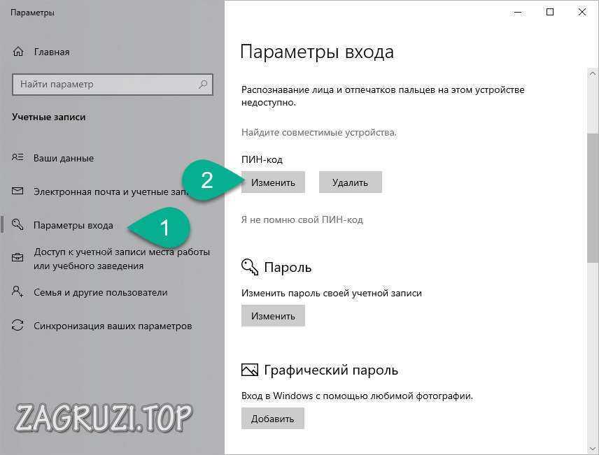 Мзменение ПИН в Windows 10