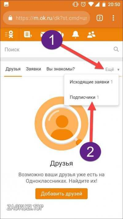 Подписчики в веб-версии