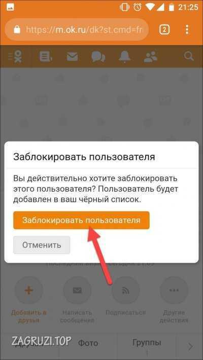 Подтверждение блокировки аккаунта