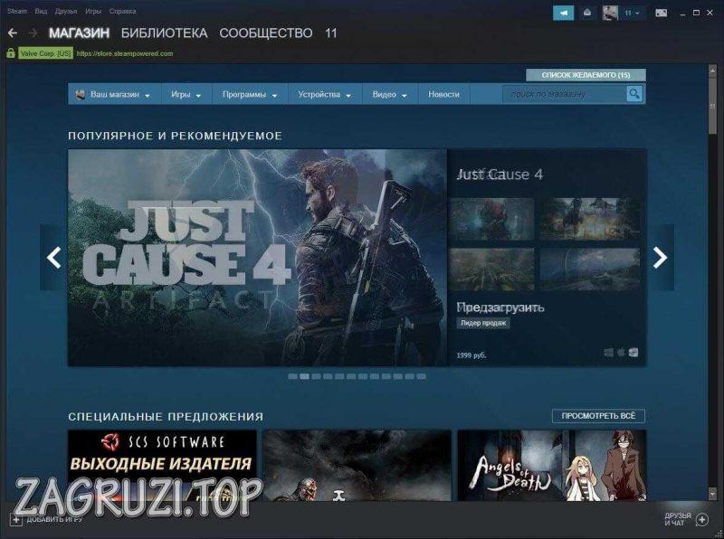 Программа для скачивания игр Steam