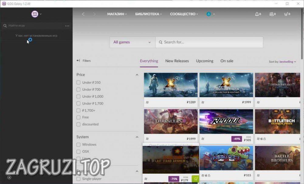 Программа для загрузки игр GOG Galaxy