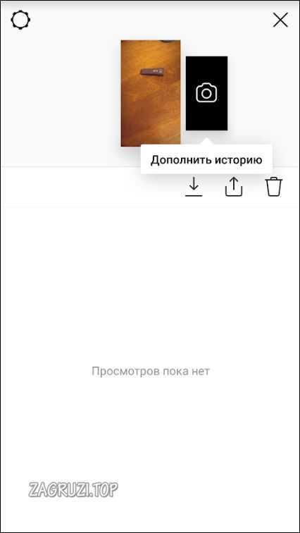 Просмотры истории в Инстаграм