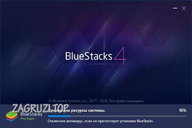 Процесс установки BlueStacks 4