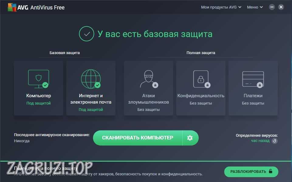 Режим базовой защиты AVG AntiVirus FREE