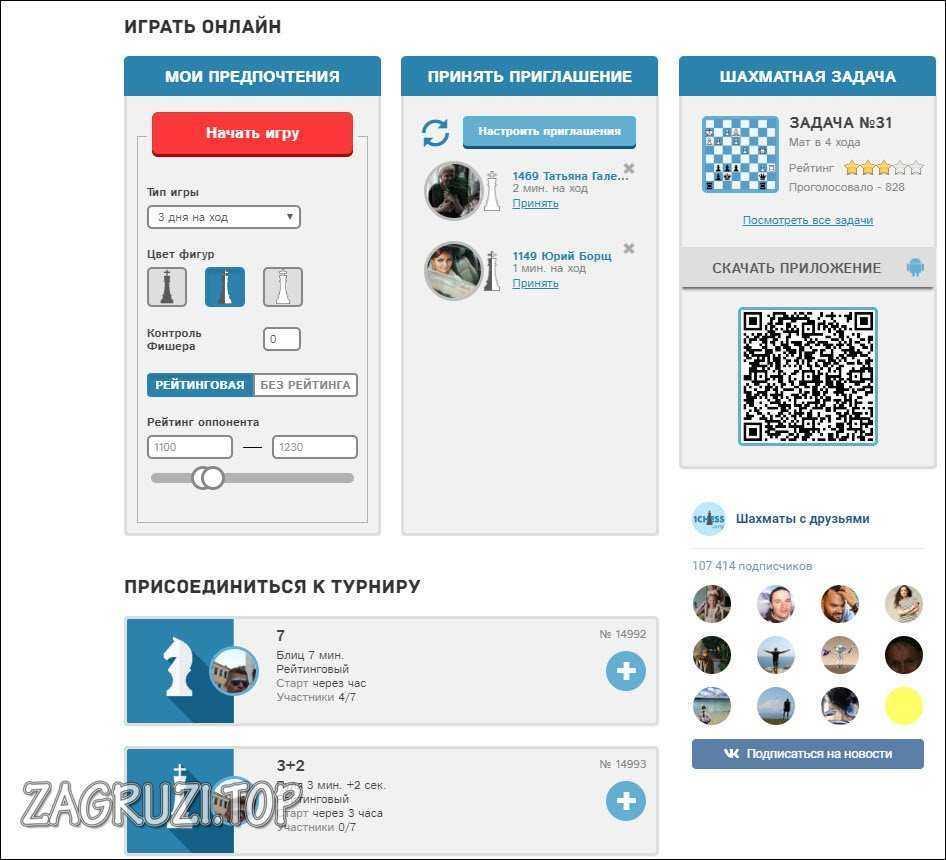 Шахматы ВКонтакте