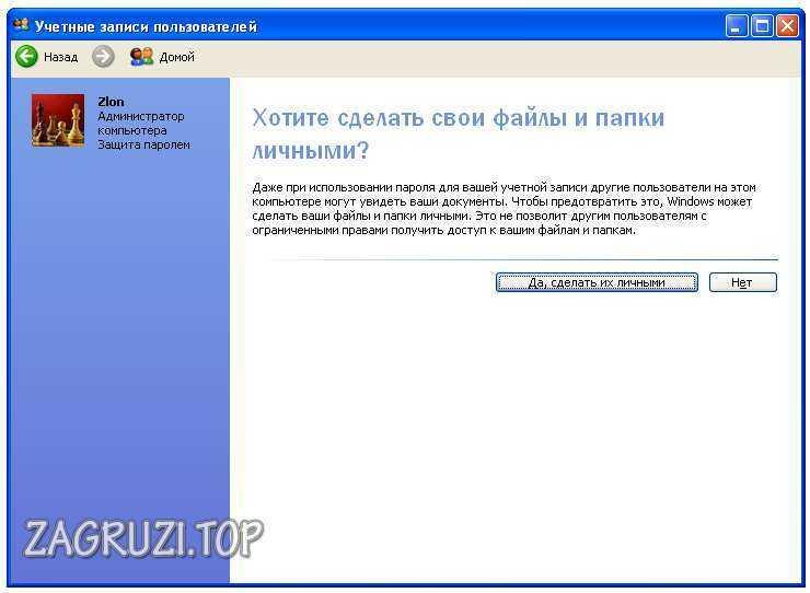 Шифрование папок в Windows XP