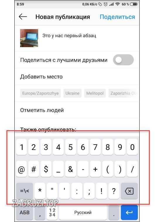 Символы в Инстаграм