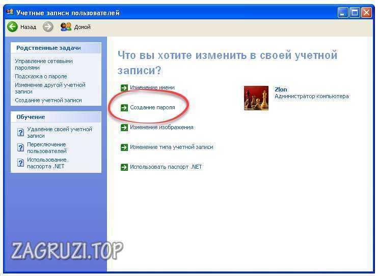 Создание пароля в Windows XP