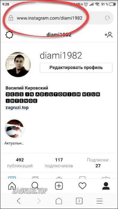 Ссылка на свой профиль в Инстаграм