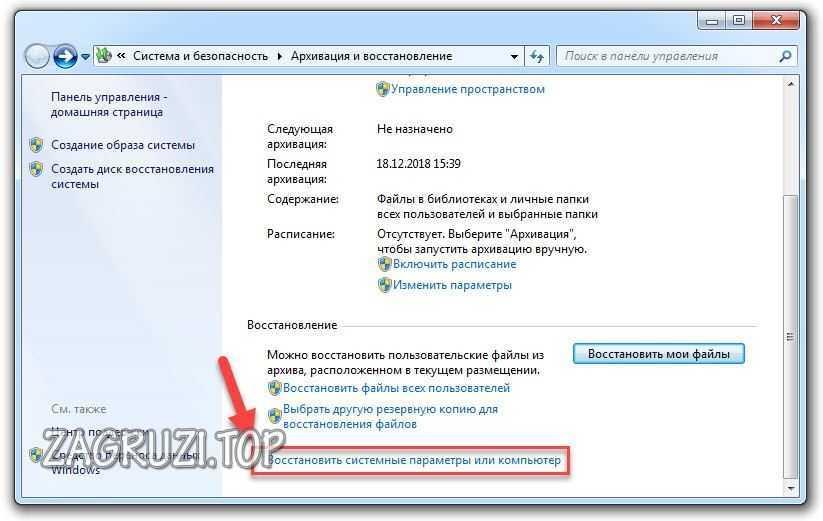 Ссылка восстановления Windows 7