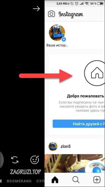 Свайп на историю в Инстаграм