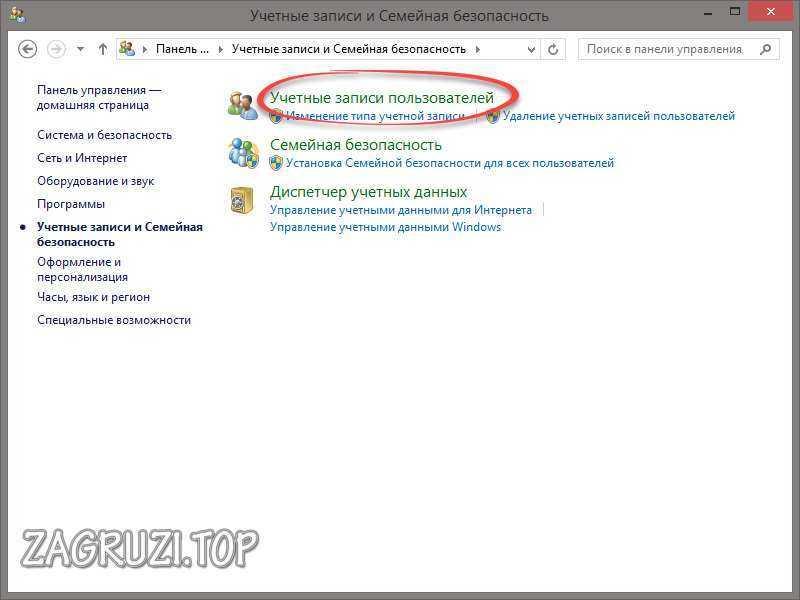 Учетные записи пользователей Windows 8