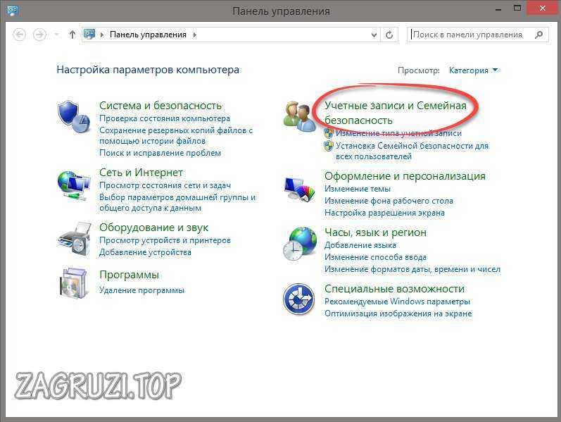 Учетные записи в Windows 8