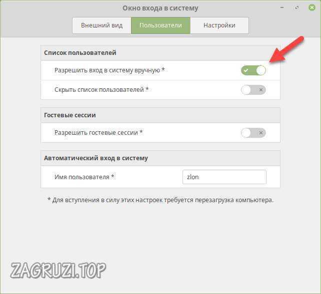 Включение пароля Linux