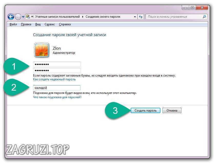 Ввод пароля и подсказки Windows 7