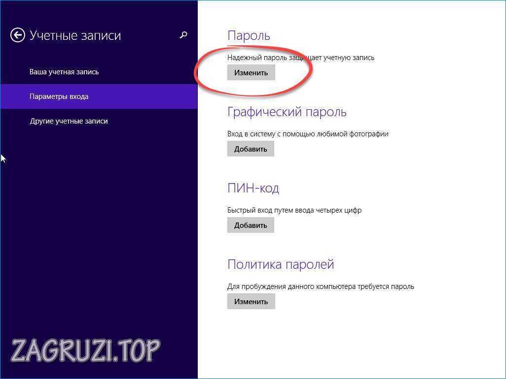 Ввод пароля Windows 8