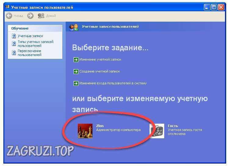Выбор аккаунта в Windows XP