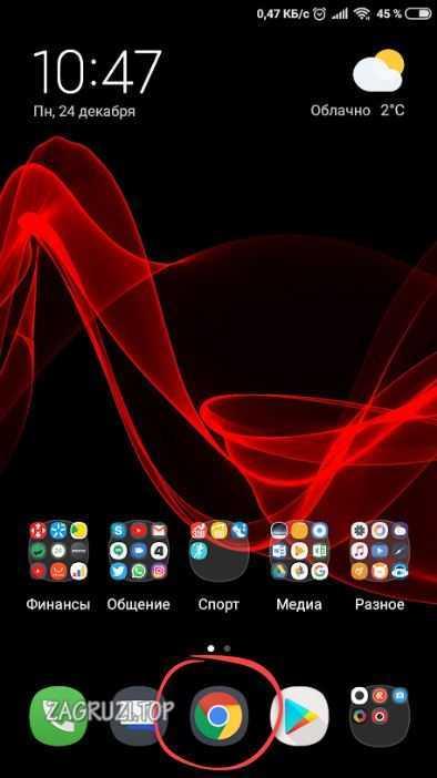 Запуск браузера на Андроид