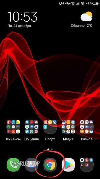 Запуск мобильного браузера