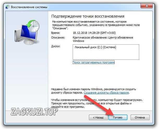 Завершение восстановления Windows 7