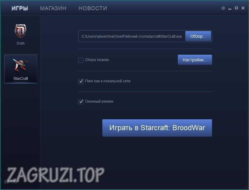 Меню StarCraft