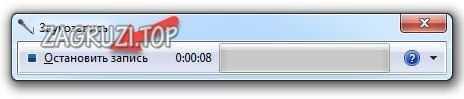Остановка записи звука в Windows 7