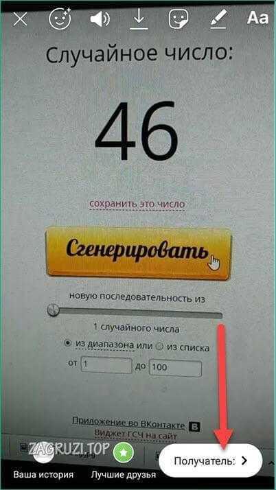Пол Получатель