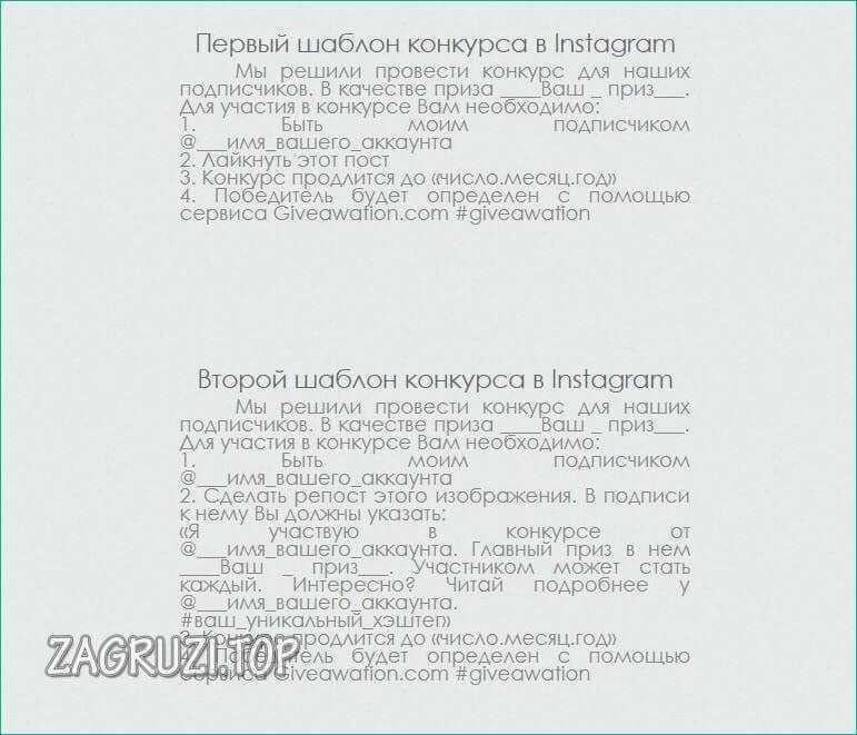 Продуманный текст в Инстаграм