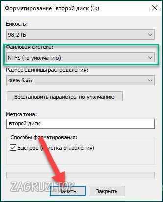Тип файловой системы внешнего жесткого диска