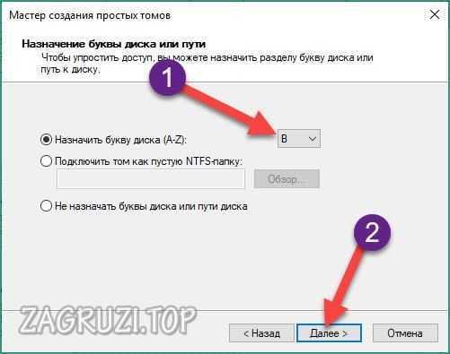 Выбор буквы диска