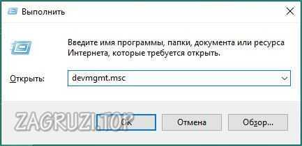 Запуск devmgmt.msc